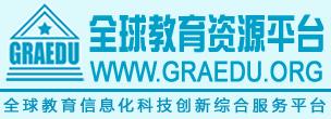 GZTF_全球教育資源平台