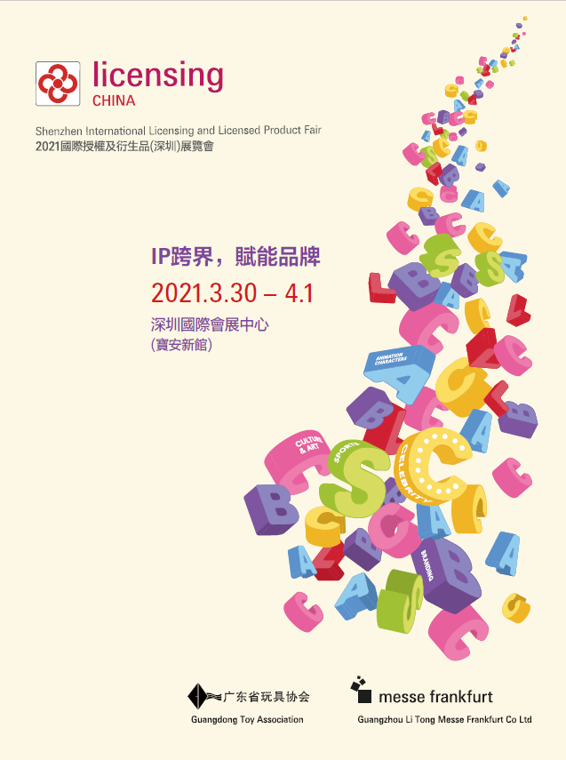 Toy & Edu China Sales Brochure